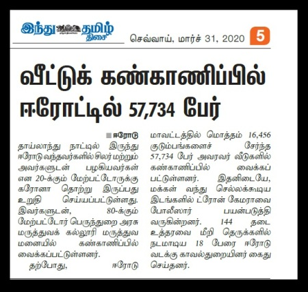 57000 quaratined in Erode, Tamil Hindu, 31-03-2020