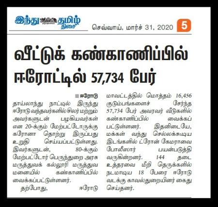 57000 quaratined in Erode, Tamil Hindu, 31-03-2020