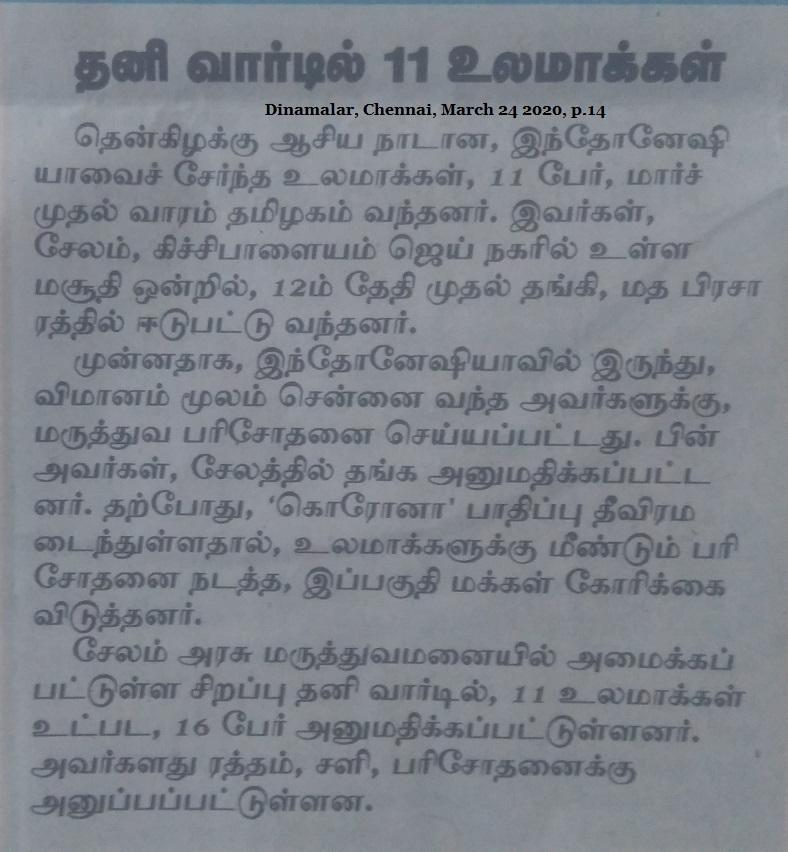 Erode issue, 11 ulemas in ward, Dinamalar, Chennai, March 24 2020, p.14
