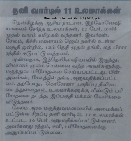 Erode issue, 11 ulemas in ward, Dinamalar, Chennai, March 24 2020, p.14