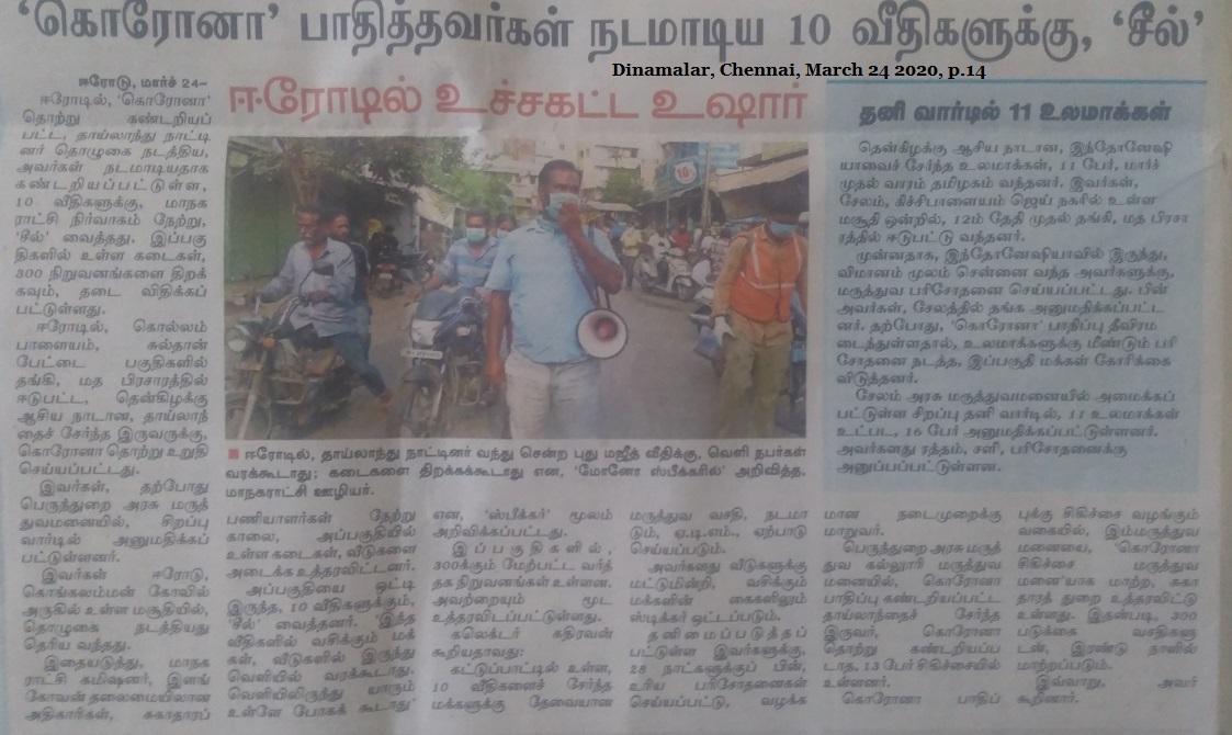 Erode issue- Dinamalar, Chennai, March 24 2020, p.14