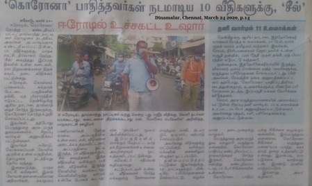 Erode issue- Dinamalar, Chennai, March 24 2020, p.14