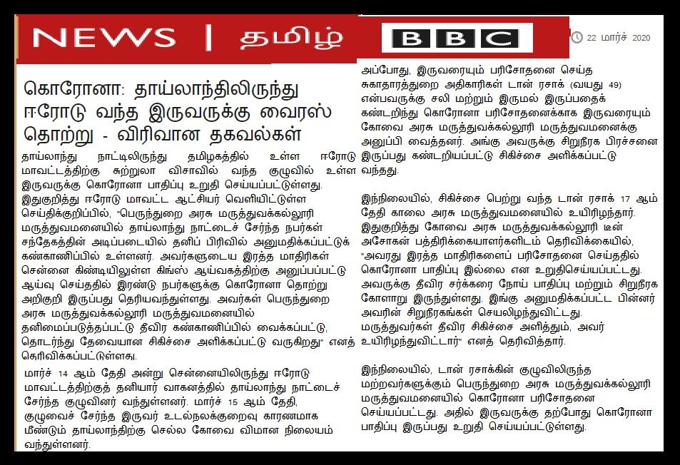 Erode Sultanpettai,mosque-what BBC tamil says