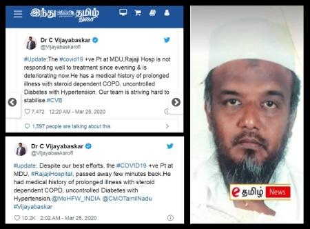 Madurai carona Muslim died, Vijayabhaskat tweet, 25-03-2020