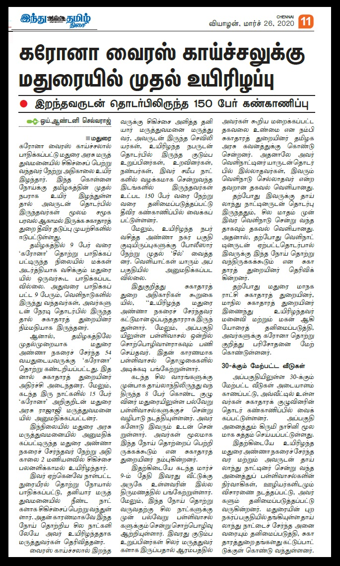 Madurai-the first victim- Tamil Hindu 26-03-2020