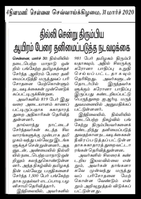 Tabliq Jamat returned to be quarantined, Dinamani,, 31-03-2020