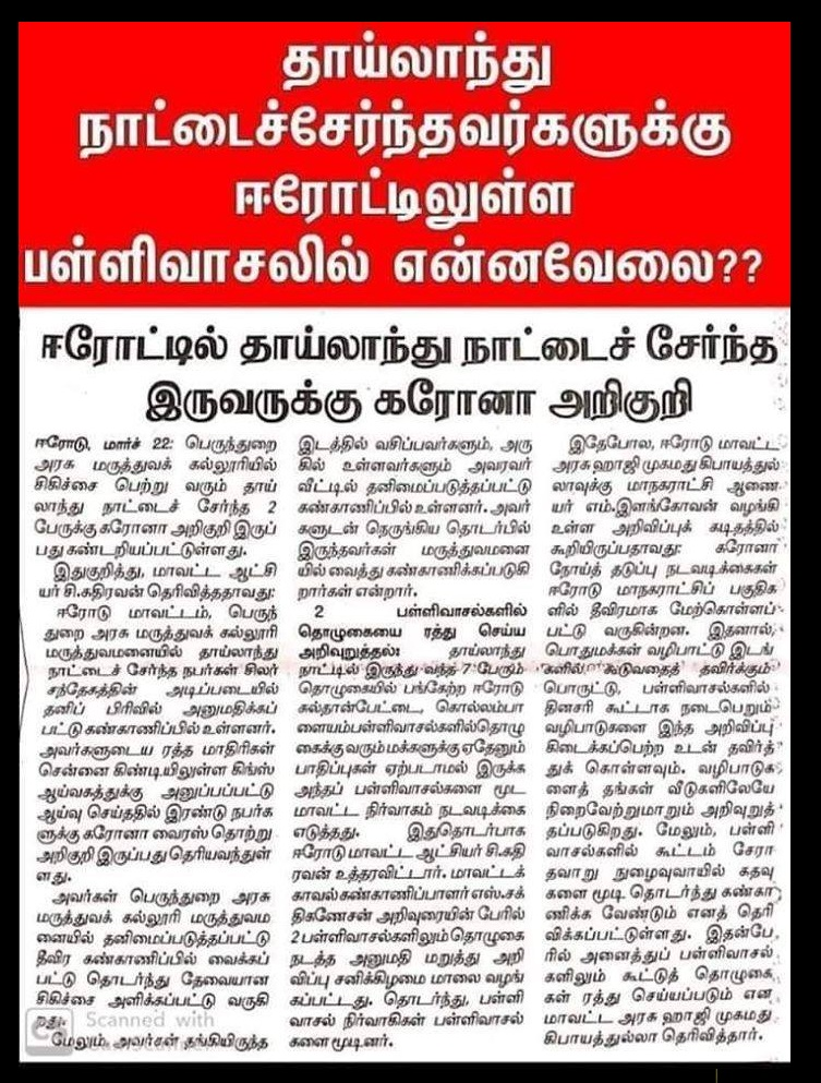 What they did at Erode Sultanpettai,mosque
