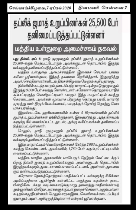 25,500 Tabliq members quarantined, Dinamani, 07-04-2020
