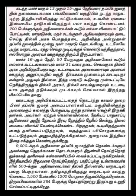 Dinamani editorial 04-04-2020 -2