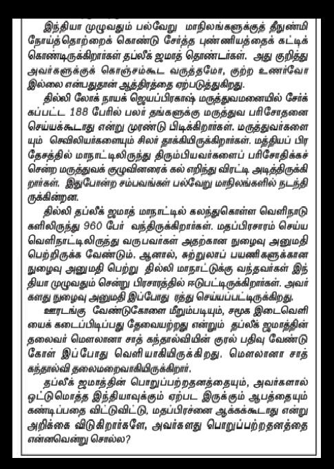 Dinamani editorial 04-04-2020 -3