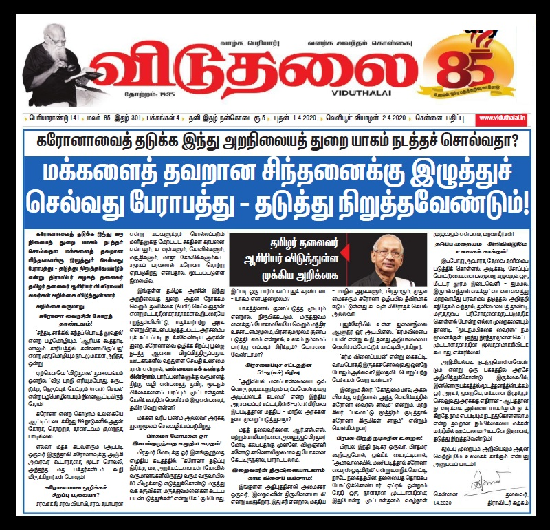 DK veeramani questions the conduct of yagna 01-04-2020