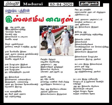 Islamic virus, Manushya Putran, Tikkathir, 03-04-2020-1