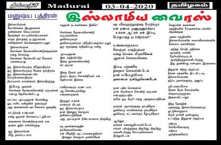 Islamic virus, Manushya Putran, Tikkathir, 03-04-2020-2