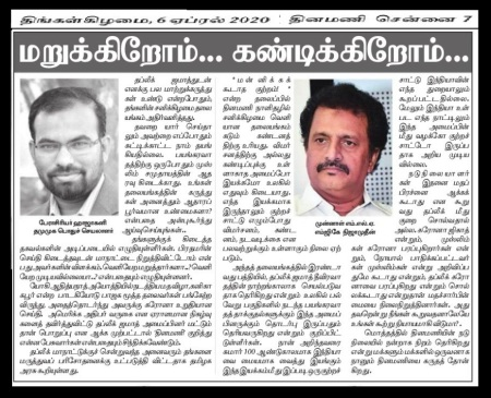 Mohamessans refute Editorial of Dinamani 06-04-2020