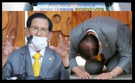 mysterious Shincheonji Church of Jesus, South Korea, apologized
