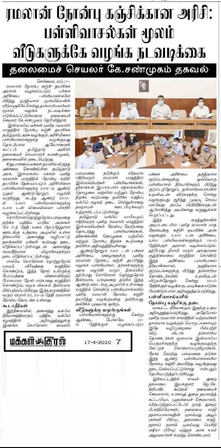 No gruel cooking at mosque, Makkal Kural, 17-04-2020