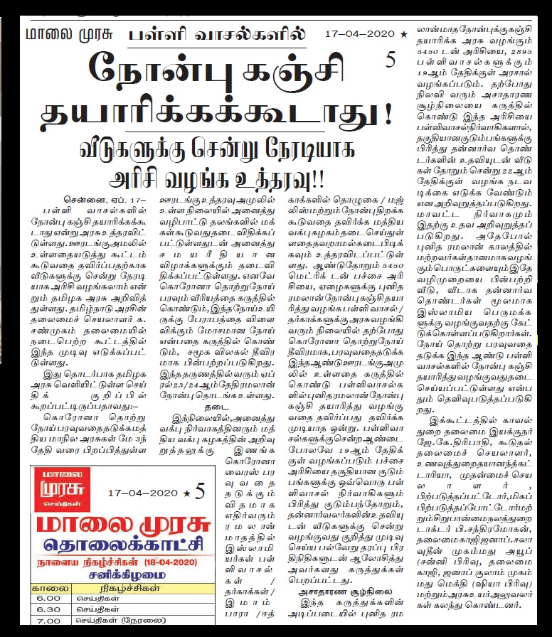 No gruel cooking at mosque, Malai Murasu, 17-04-2020