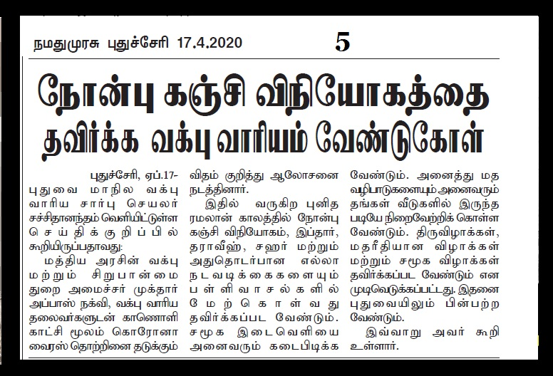 No gruel cooking at mosque, Namadhu Murasu, 17-04-2020