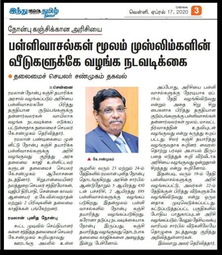 No gruel cooking at mosque, Tamil Hindu, 17-04-2020