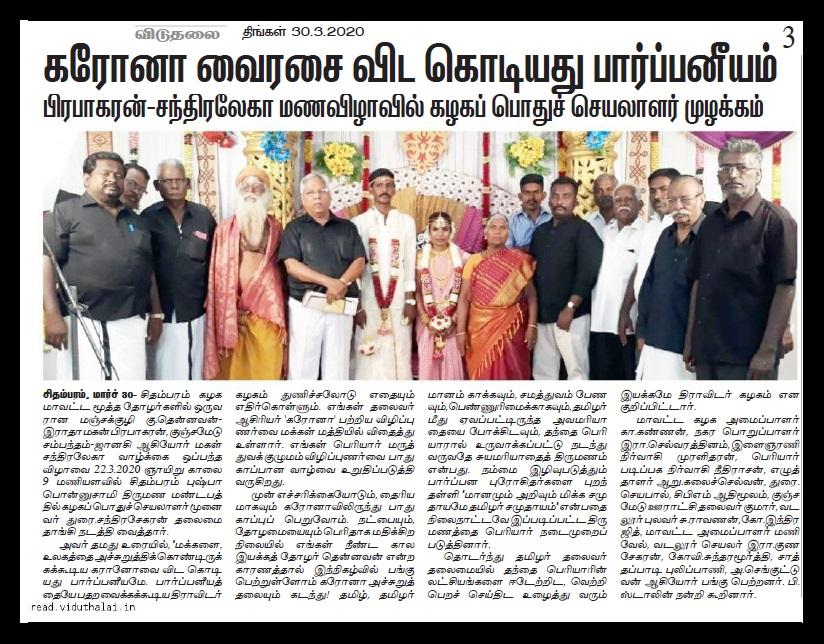 Parppaniyam, corona Viduthalat, 30-03-2020