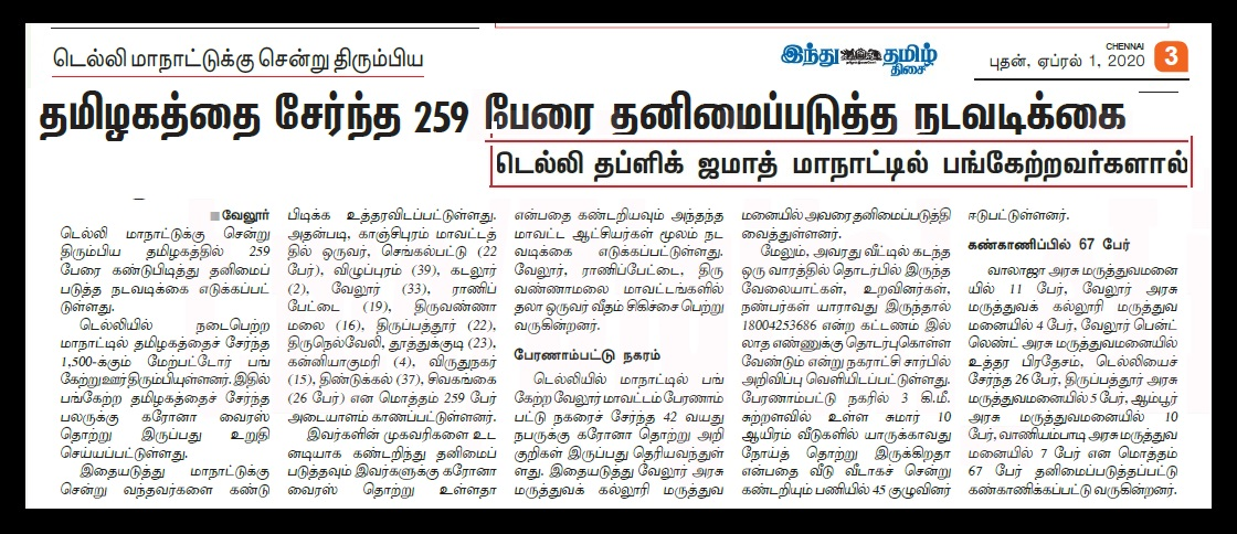 Tabliq attendees portent to spread Covid-19, quarantined, Tamil Hindu, 01-04-2020