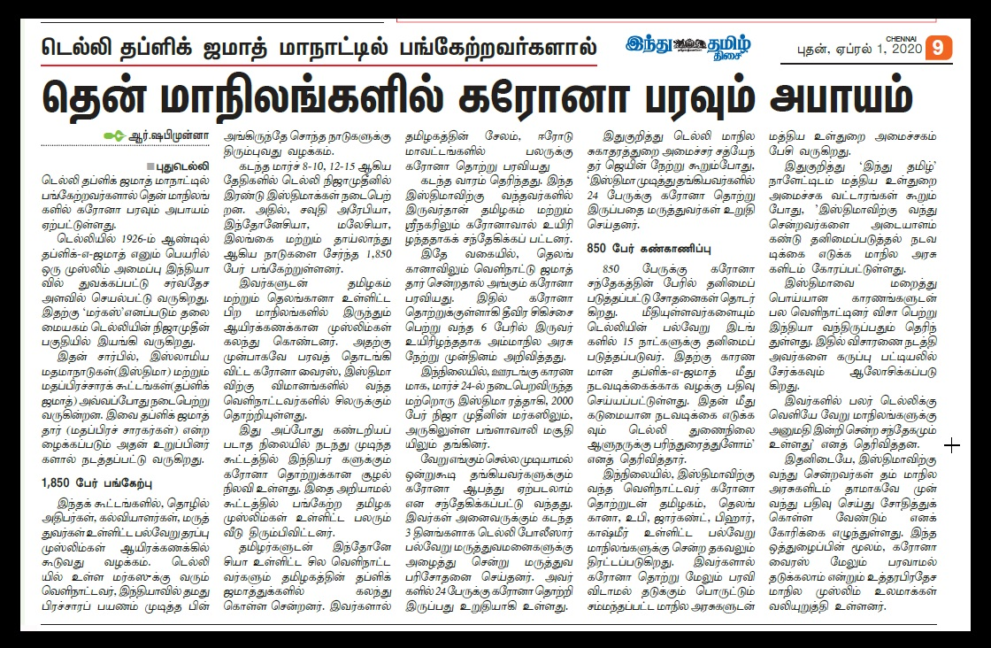 Tabliq attendees portent to sspread Covid-19, Tamil Hindu, 01-04-2020