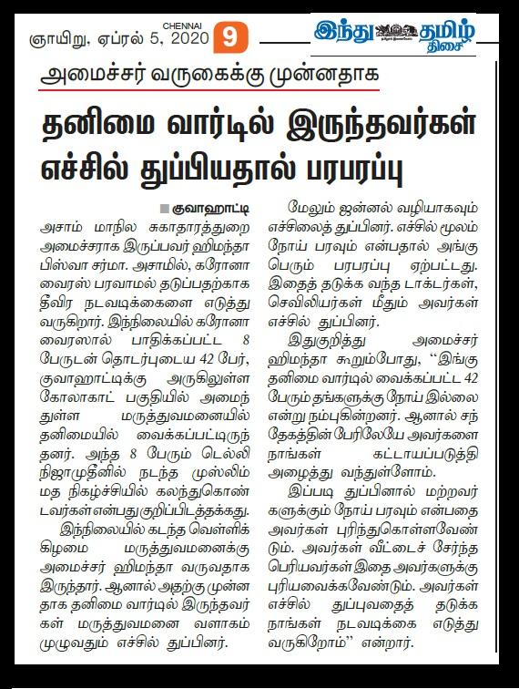 Tabliq muslims spit in hospital , Tamil Hindu 05-04-2020 - 2
