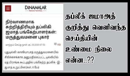Tabliq patients roam nude Dinamalar