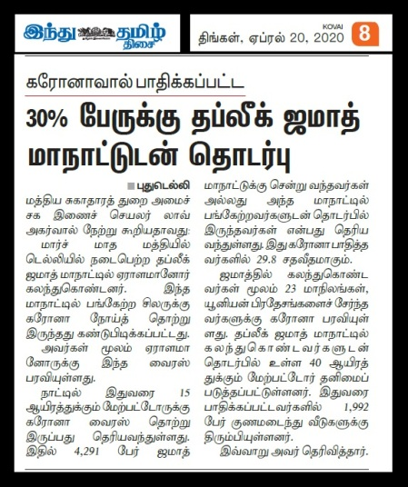 30 percent infection due to Tabliq, Tamil Hindu, 20-04-2020